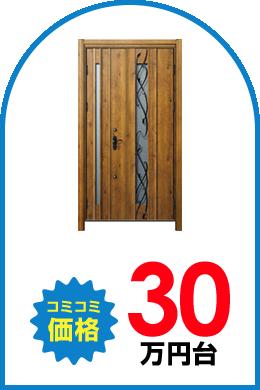コミコミ価格30万円台