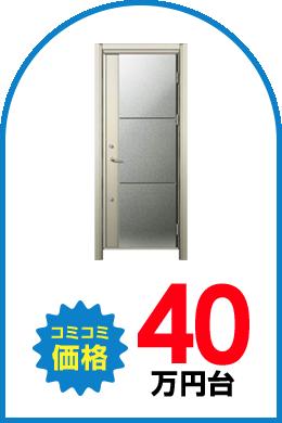 コミコミ価格40万円台