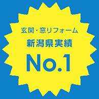 新潟県実績No.1