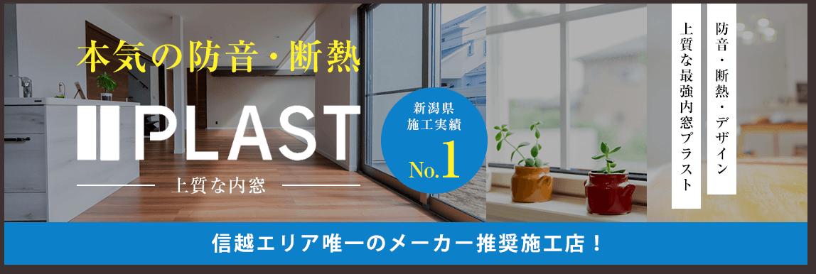 本気の防音・断熱/PLAST