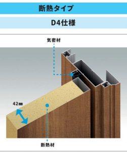 断熱タイプ構造