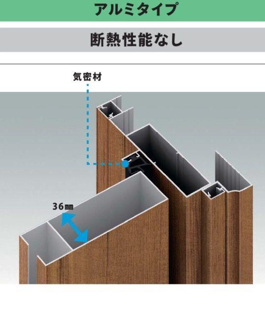 非断熱タイプ構造