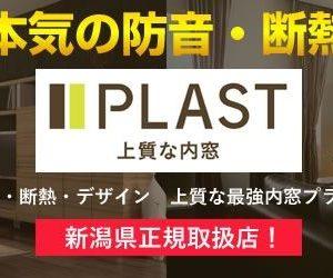 PLAST上質な内窓 新潟県正規取扱店