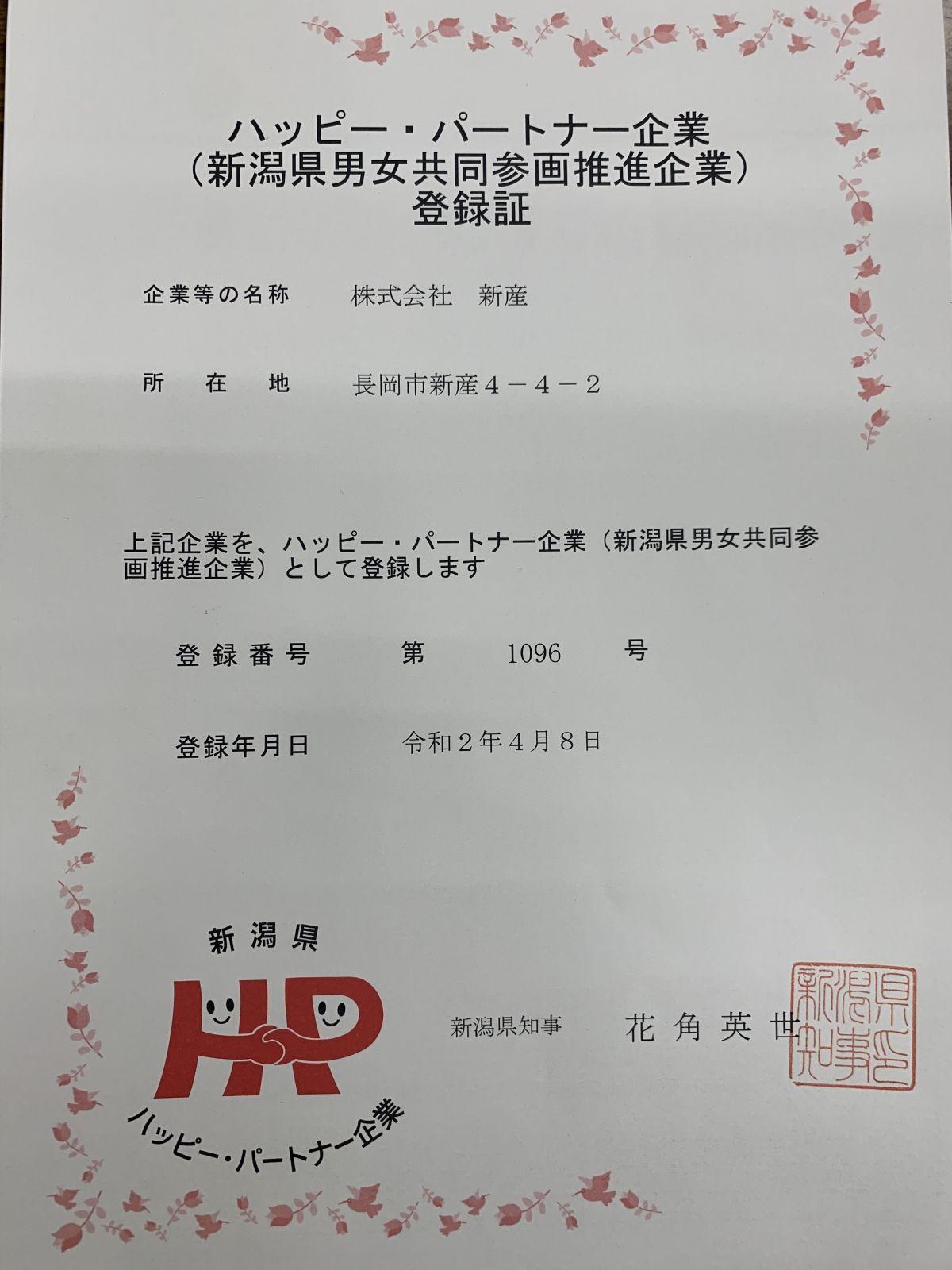 ハッピー・パートナー企業(新潟県男女共同参画推進企業)登録証