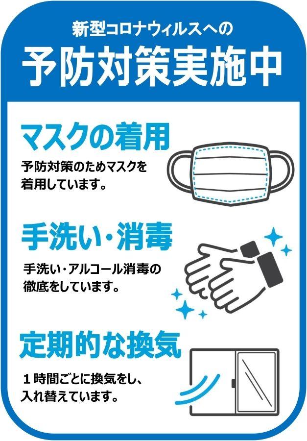 予防対策実施中 マスクの着用 手洗い・消毒 定期的な換気