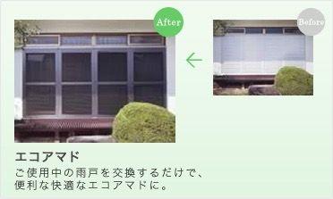 簡単工事で便利で快適な雨戸に