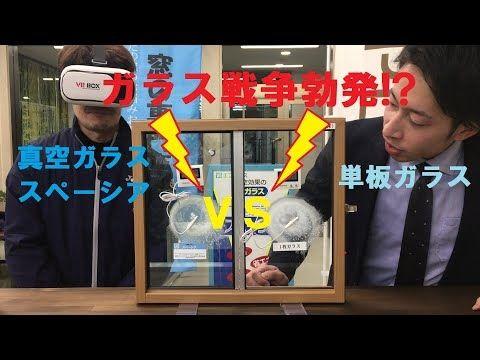 窓助チャンネルTV 窓ガラスの違い