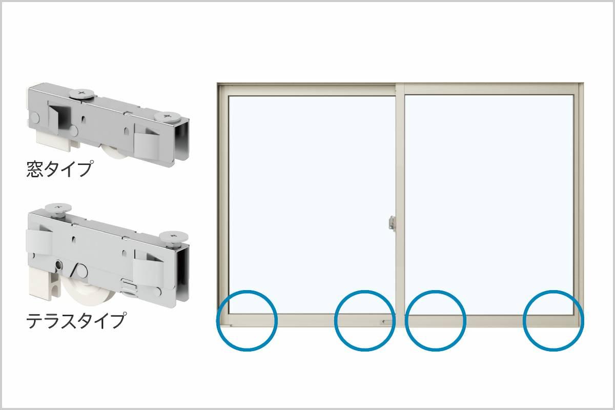 戸車:窓の左右の下框(内部)にある車輪状の部品