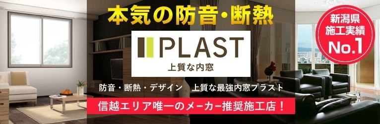 PLAST 信越エリア唯一のメーカー推奨工務店