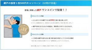 網戸の張替え1枚¥500キャンペーン
