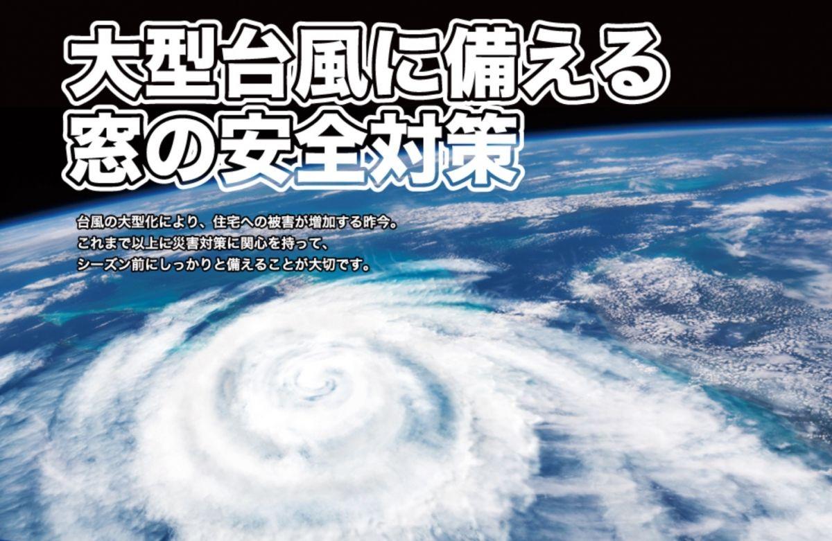 大型台風に備える窓の安全対策