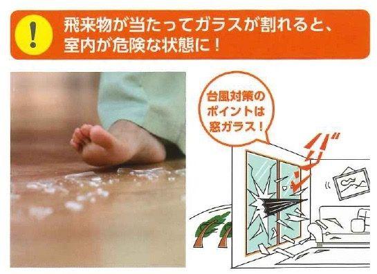 飛来物が当たってガラスが割れると室内が危険な状態に