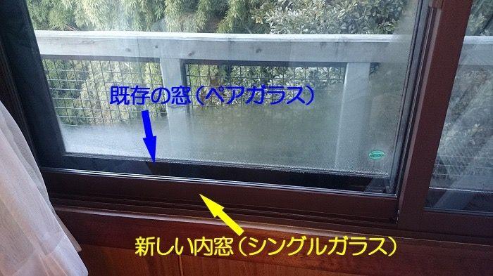 内窓と既存窓の結露