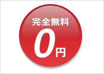 完全無料0円