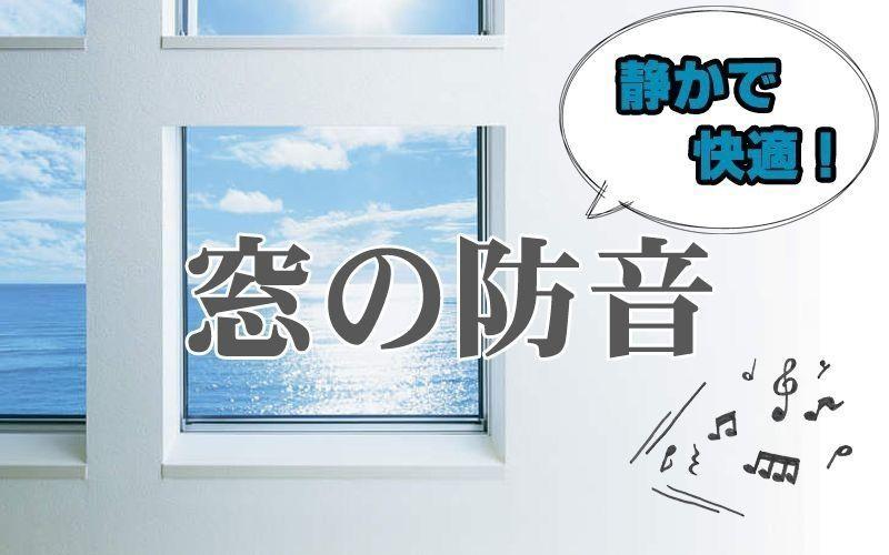 窓の防音で静かで快適