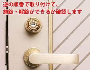 逆の順番で取付けて、施錠・解錠できるか確認