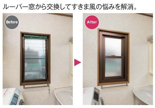 ルーバー窓から交換してすきま風の悩みを解消