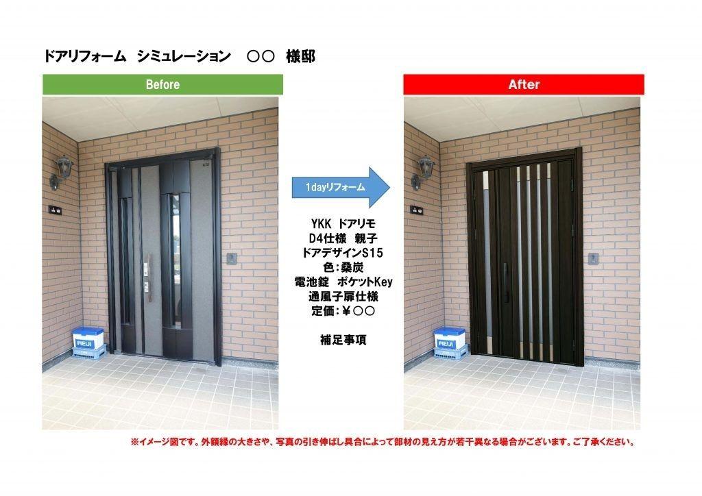 玄関シュミレーターによる取付イメージ写真