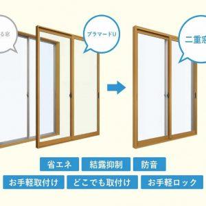 プラマードU二重窓のすすめ