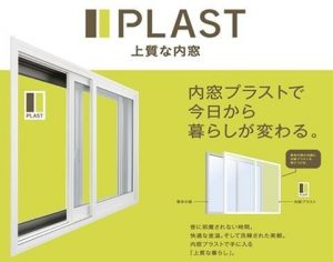 内窓プラストで暮らしが変わる