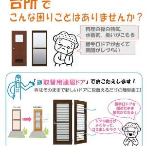 台所の困りごと、取り換え用通風ドアでおこたえします