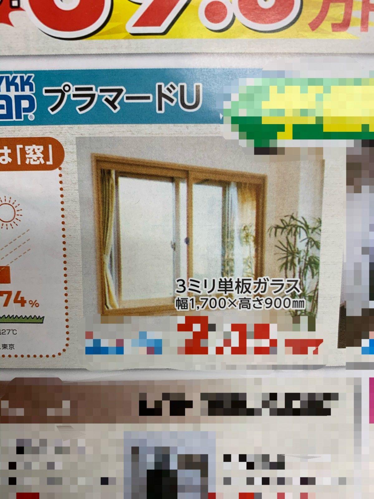 単板ガラスの内窓価格をデカデカと載せている業者さん