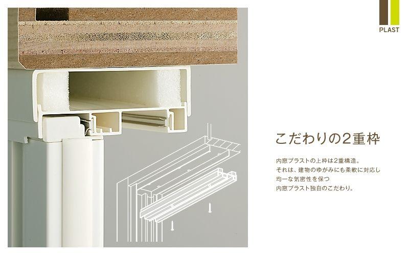 内窓PLAST(二枚引き違い)の施工事例