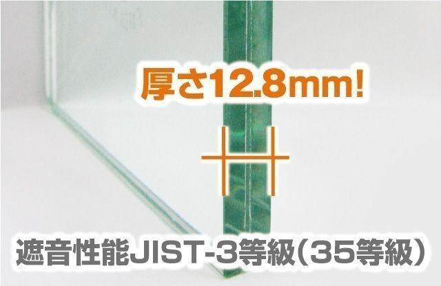 極厚の12ミリ防音ガラス