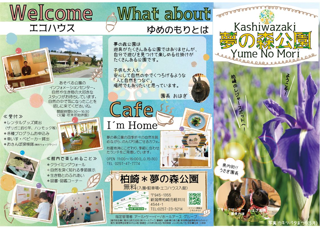 柏崎・夢の森公園のプログラム