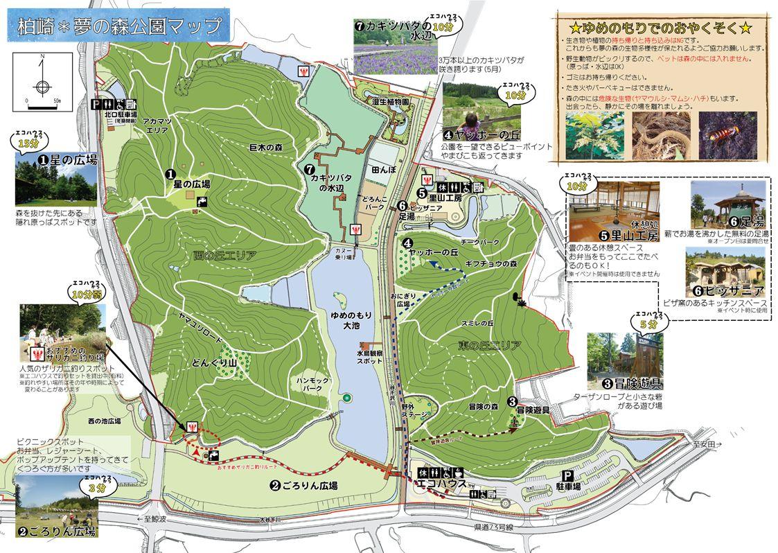 柏崎・夢の森公園マップ