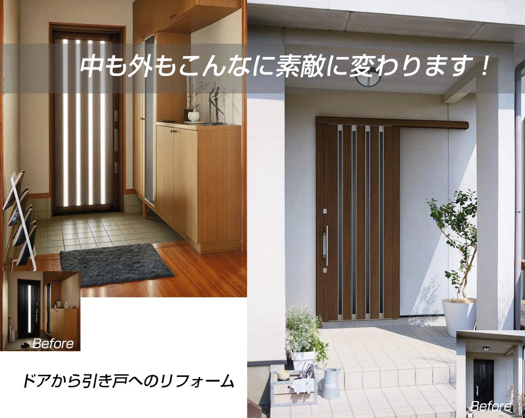 玄関ドアから引き戸へのリフォーム