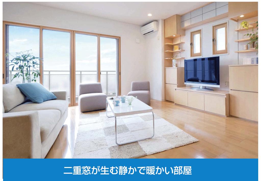 二重窓が生み出す静かで暖かい部屋