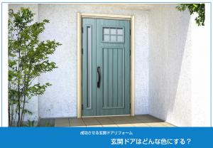YKKAPドアリモの玄関ドア