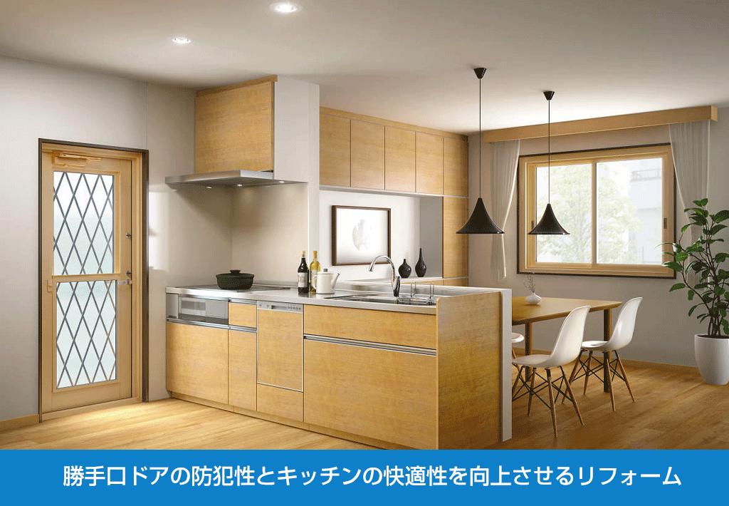 勝手口ドアの防犯性とキッチンの快適性を向上させるリフォーム