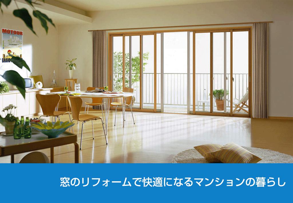窓のリフォームで快適になるマンションの暮らし
