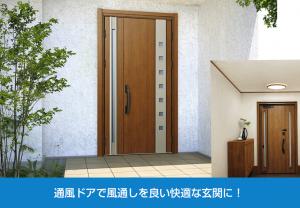 通風ドアで風通しの良い玄関