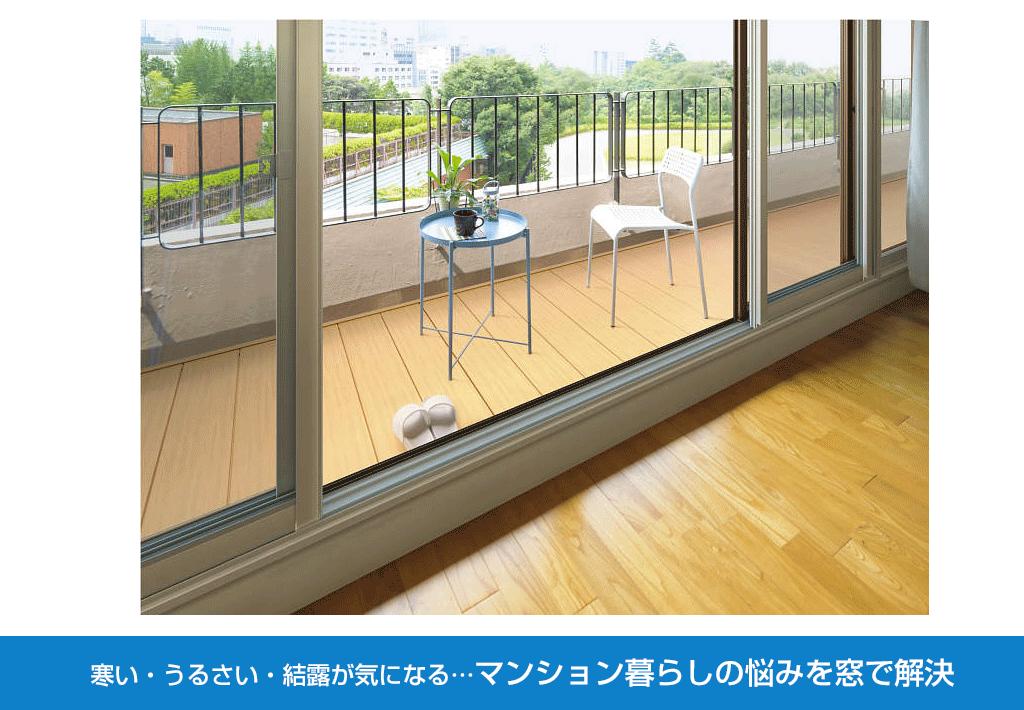 マンションの二重窓へのリフォーム