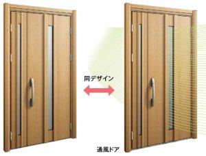 玄関ドア 通風子扉