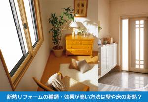 断熱リフォームの種類・効果が高い方法は壁や床の断熱?