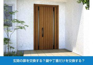 玄関の扉を交換