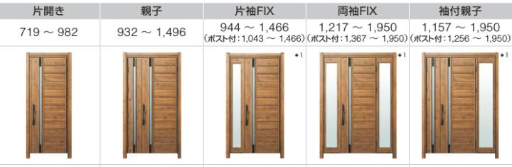 ykk玄関ドアのサイズ