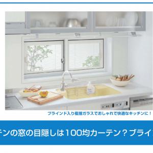 キッチンの窓の目隠しは100均カーテン?ブラインド?