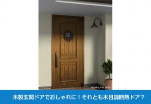 木製玄関ドアでおしゃれに!それとも木目調断熱ドア?