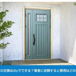 玄関ドアの交換はdiyでできる?業者に依頼すると費用はどのくらい?